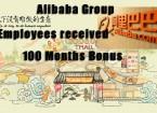 Alibaba Employee received 100 months bonus